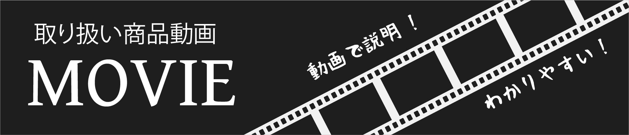 デジタルランド株式会社、取り扱い商品説明ムービ・動画
