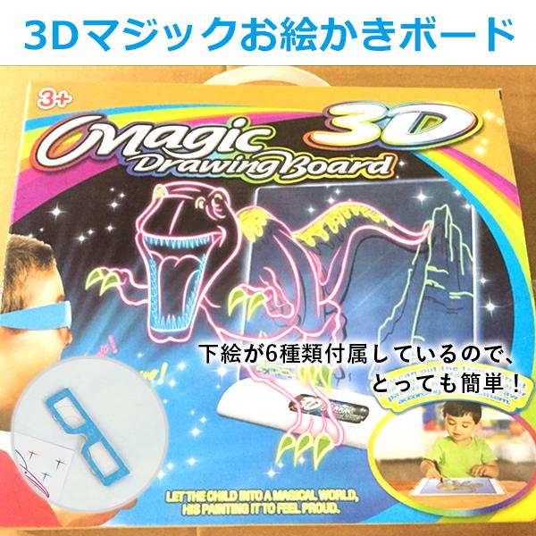 3Dマジックお絵かきボード
