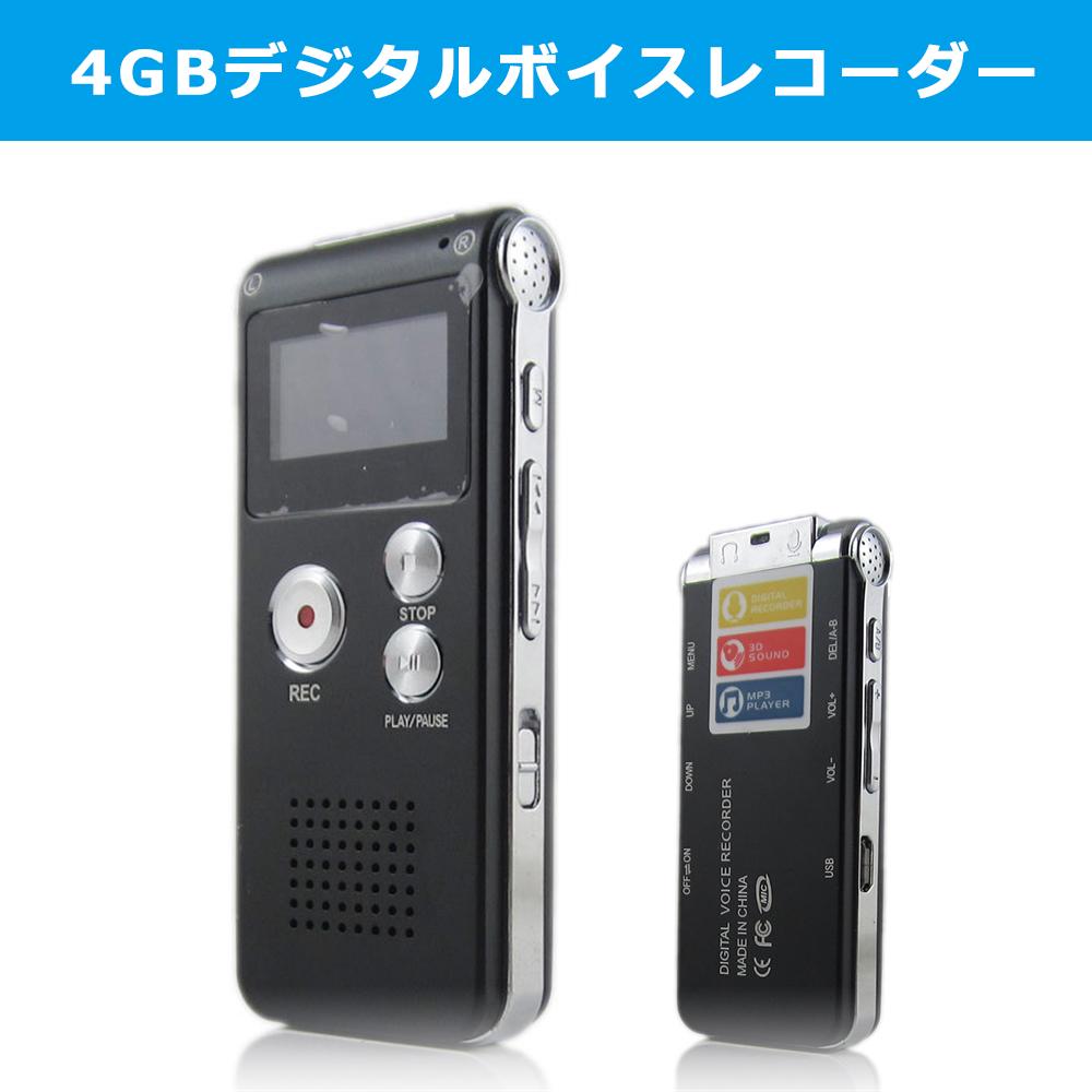 4GBデジタルボイスレコーダー