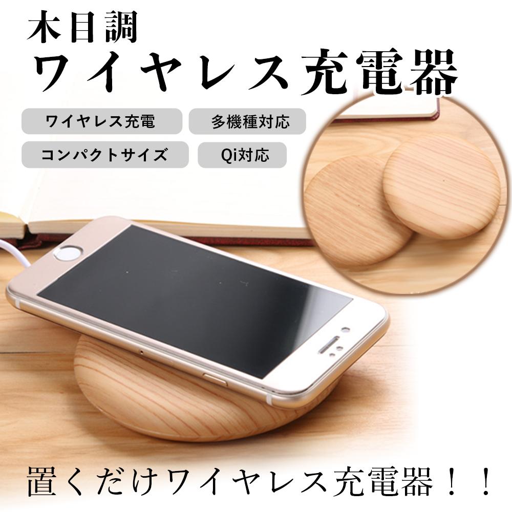 木目調ワイヤレス充電器